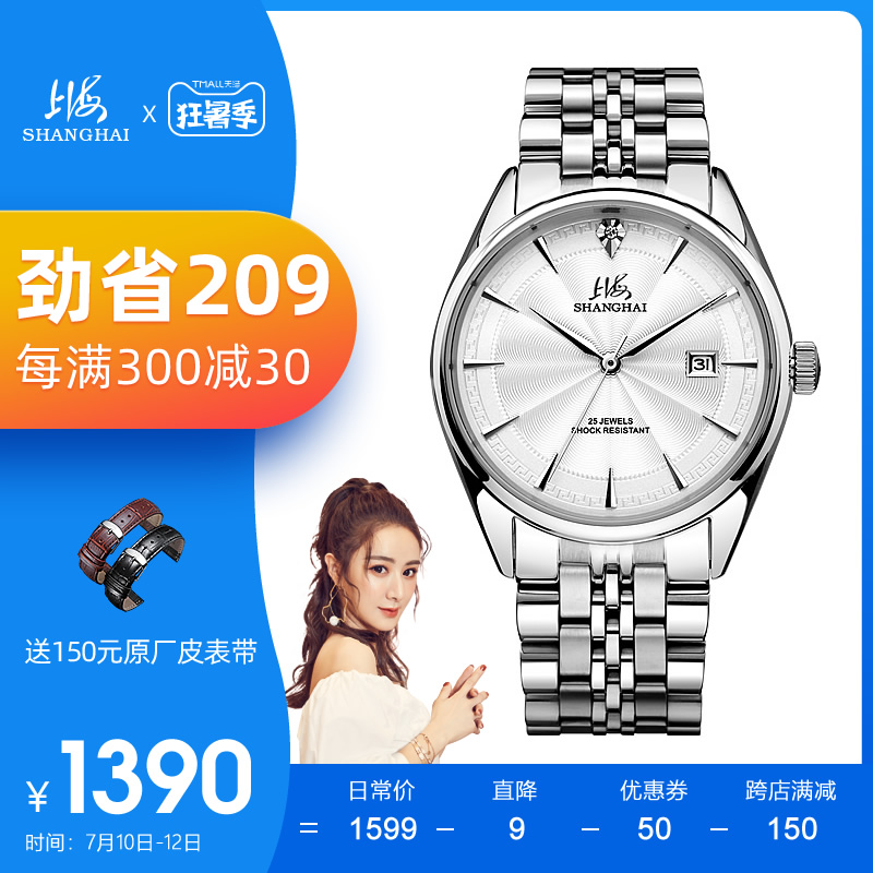 Weiya recommends Shanghai watch men's automatic mechanical watch 65th anniversary fine steel calendar Diamond Men's Watch