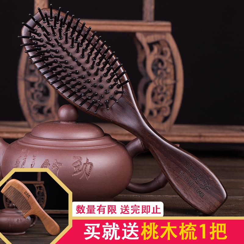 气囊气垫梳子女男士专用檀香檀木梳子脱发防按摩梳头皮头部经络梳图片
