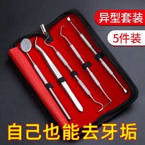 不锈钢牙签工具随身剔牙塞牙神器口镜清洁牙垢口腔护理5件套装