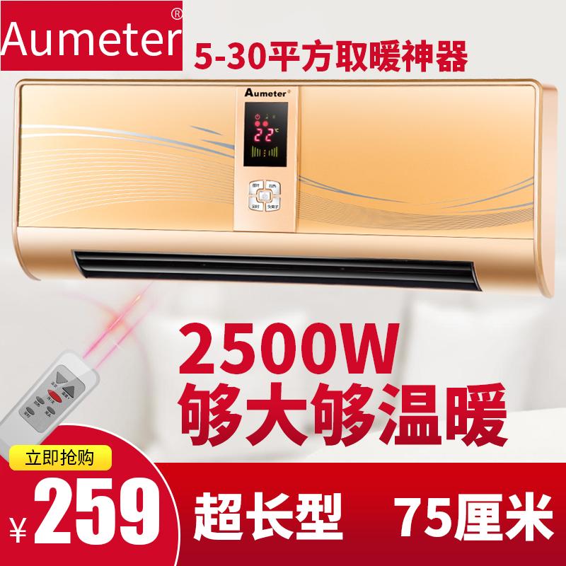 壁挂式取暖器家用节能省电暖扇暖风机浴室卫生间防水加热风机神器