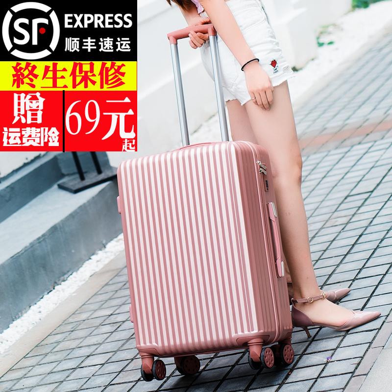 大学生行李箱拉杆女韩版小清新密码箱24寸万向轮箱子20可爱旅行箱