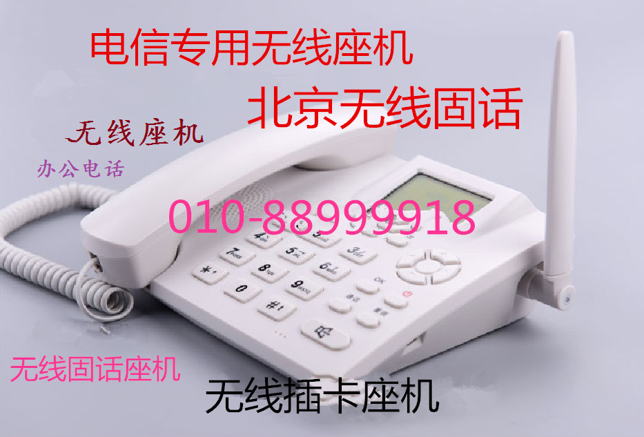 Beijing Telecom Tietong encryption card office phone handset