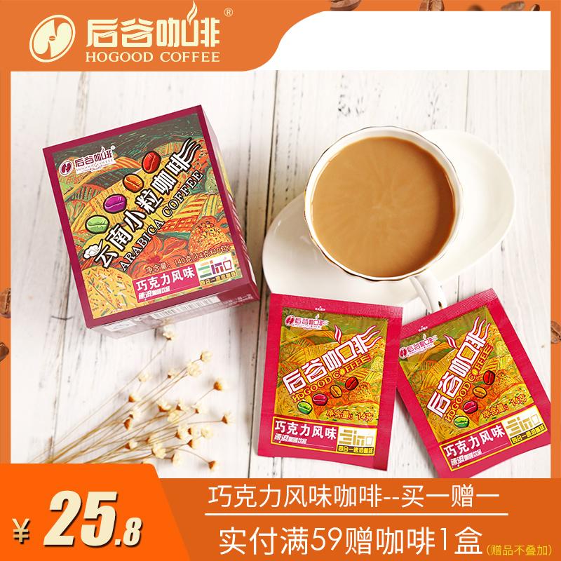 后谷巧克力风味速溶三合一14g*10袋盒装云南小粒咖啡,可领取5元天猫优惠券