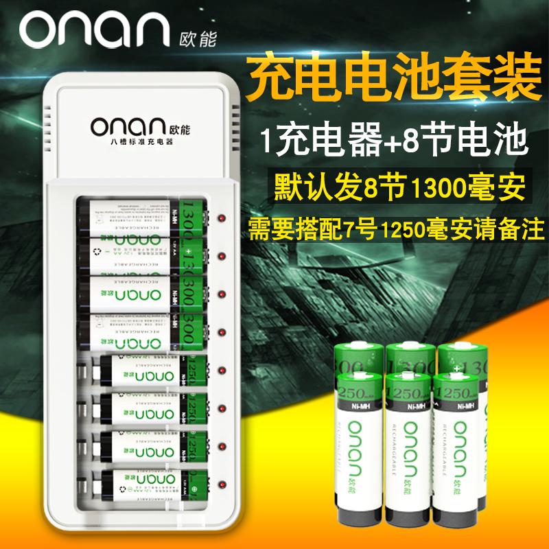 歐能 充電電池套裝5號 7號 充七號五號 鎳氫充 玩具 aa