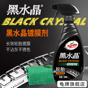 龟牌黑水晶汽车轮胎光亮剂镀膜剂车蜡轮胎釉养护保护清洗清洁上光