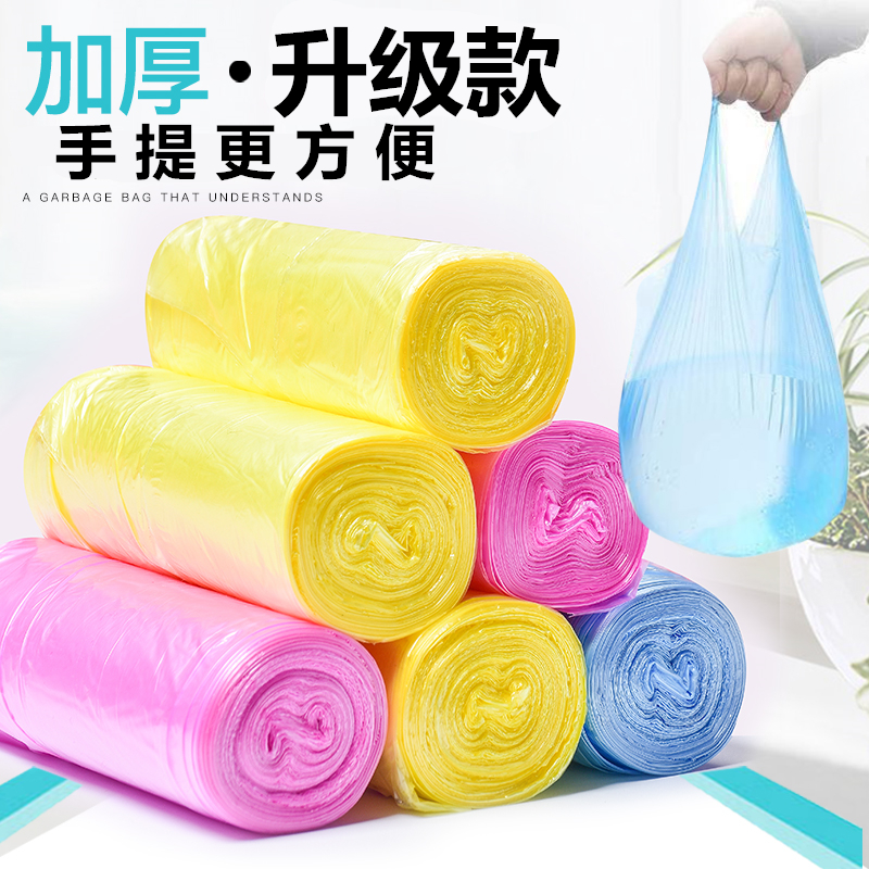 Garbage bag household thickened disposable medium and large kitchen black portable vest type student dormitory plastic bag