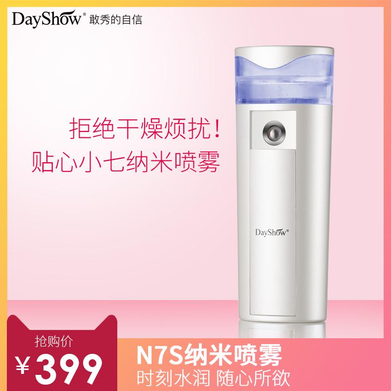 DayShow小七N7S补水仪纳米喷雾器随身美容仪蒸脸器小型手持便捷式