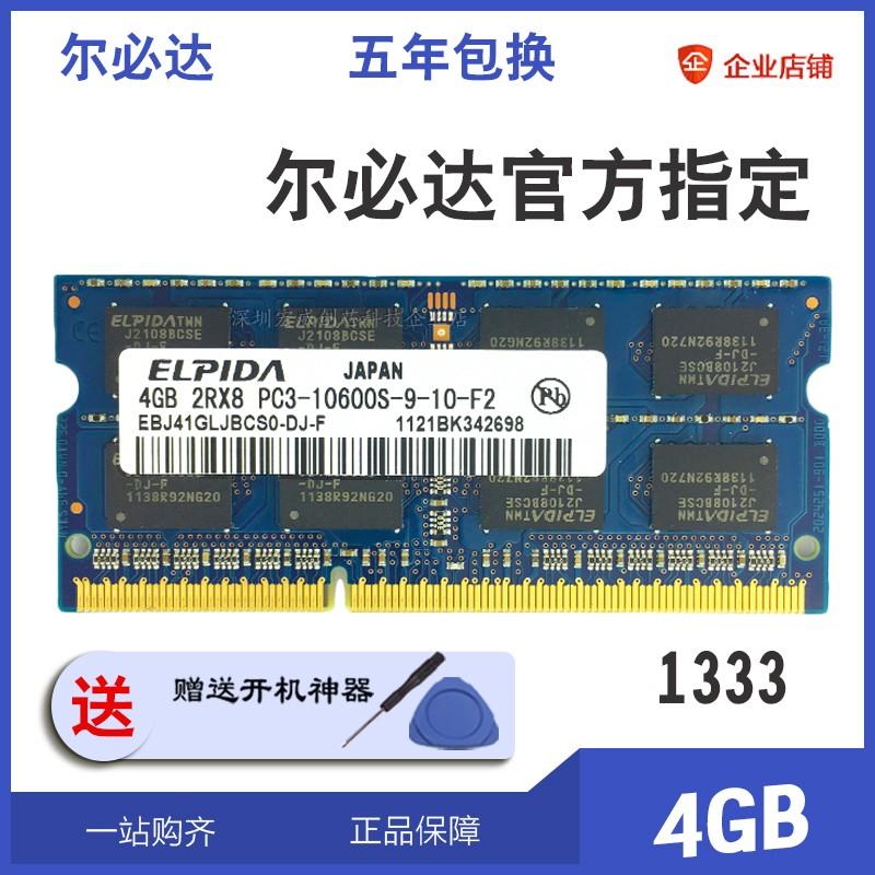 尔必达4G DDR3 1066 1067笔记本内存条4GB PC3-8500S兼容2G 1333