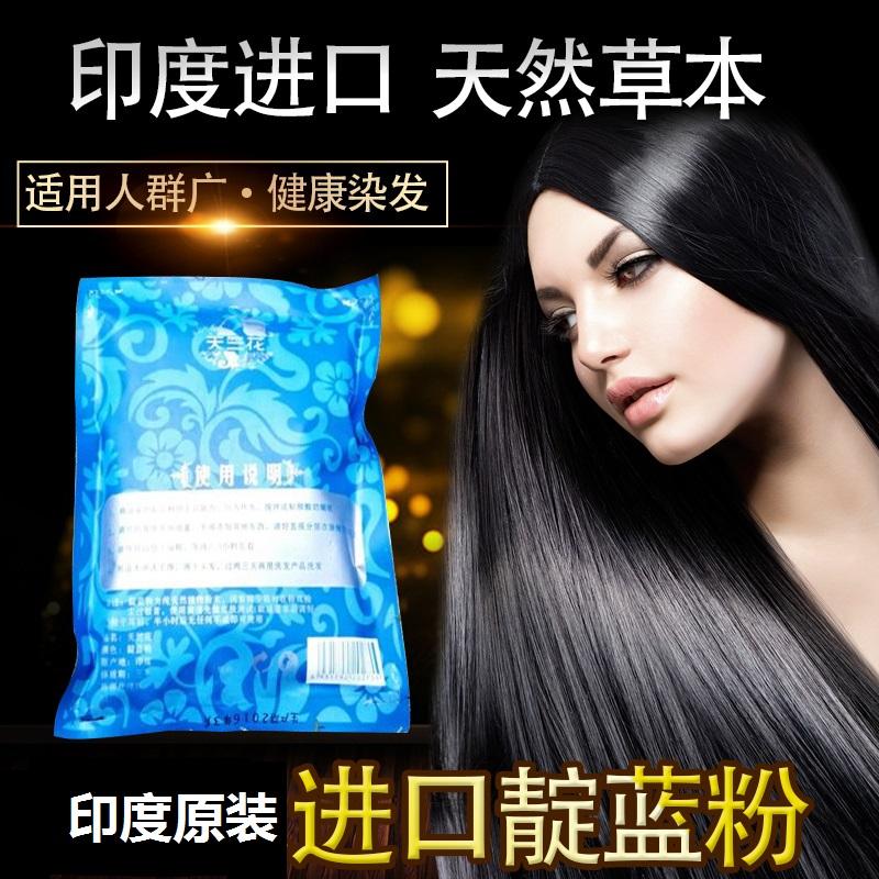 印度新款进口靛蓝粉植物粉帮助海娜粉上色改变发色遮盖白发固色