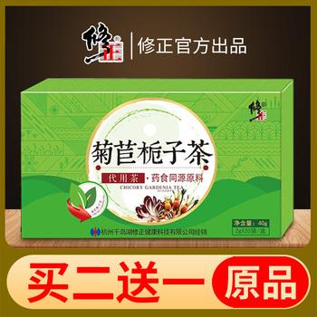 修正菊苣栀子茶正品可搭同仁堂尿酸