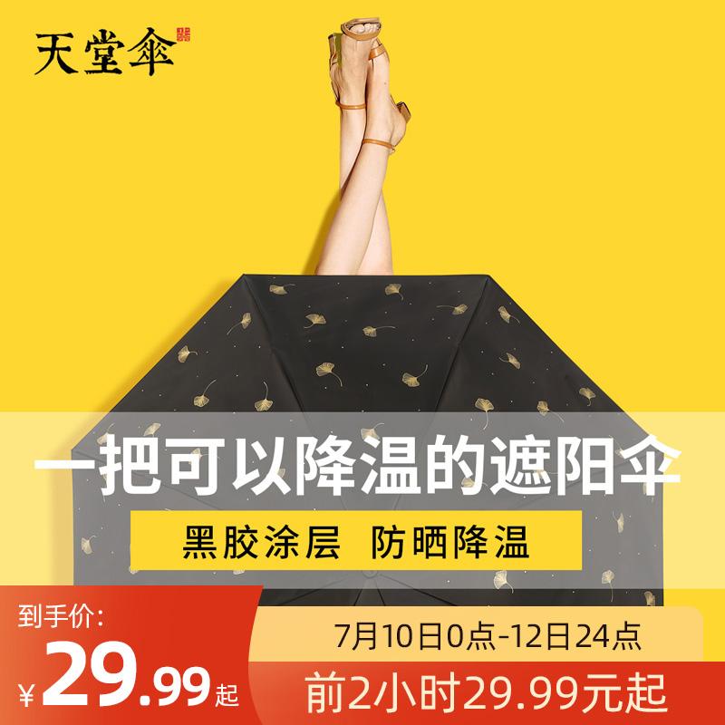 天堂伞防紫外线超轻两用女三遮阳伞