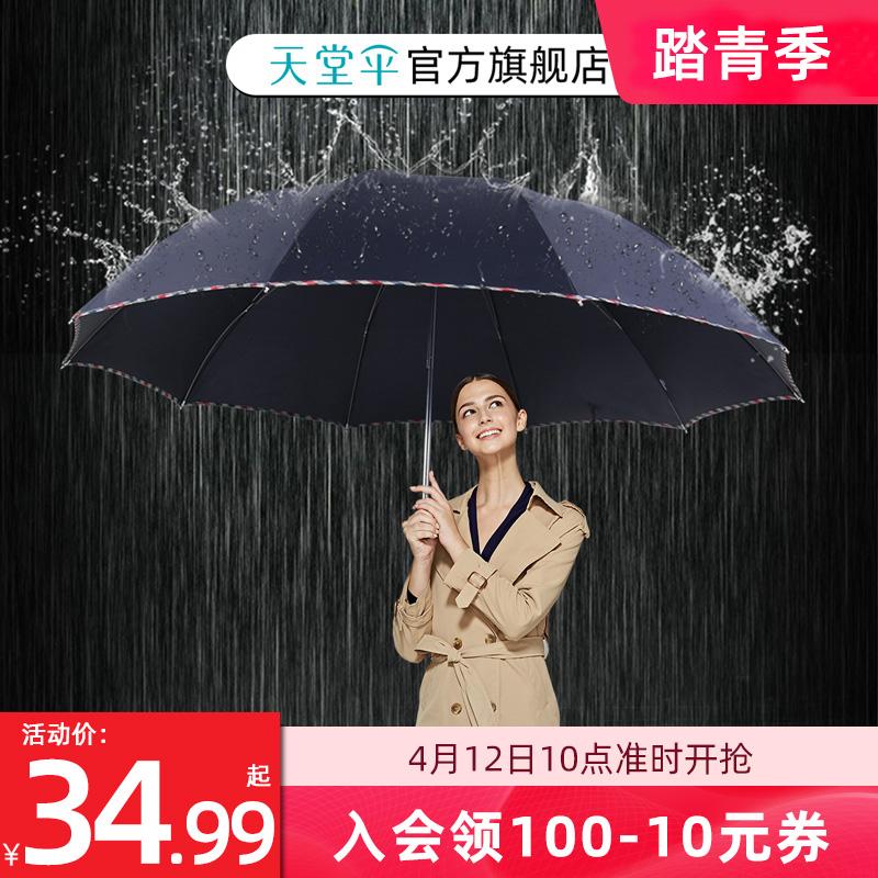 天堂伞加大加固加厚雨伞折叠三折晴雨两用伞防晒遮阳伞太阳伞男女
