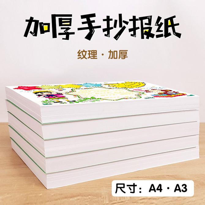 学生A3小报加厚 报纸套装 专用纸绘画DIY写生素描纸A4铅画纸 8K手抄
