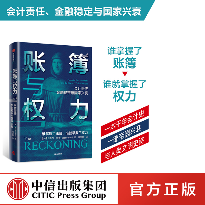 Account book and power: a Book of accounting history of nearly a thousand years written by James bouthor, an epic economic book of Empire rise and fall and human civilization, from which we can see the development of art, culture, politics and even Empire civilization CITIC press