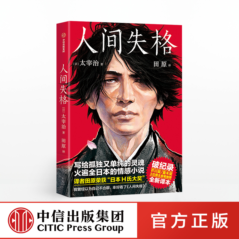 Im sorry for the writer list classic library foreign literature, Japanese novel bestseller, CITIC Publishing House Books genuine
