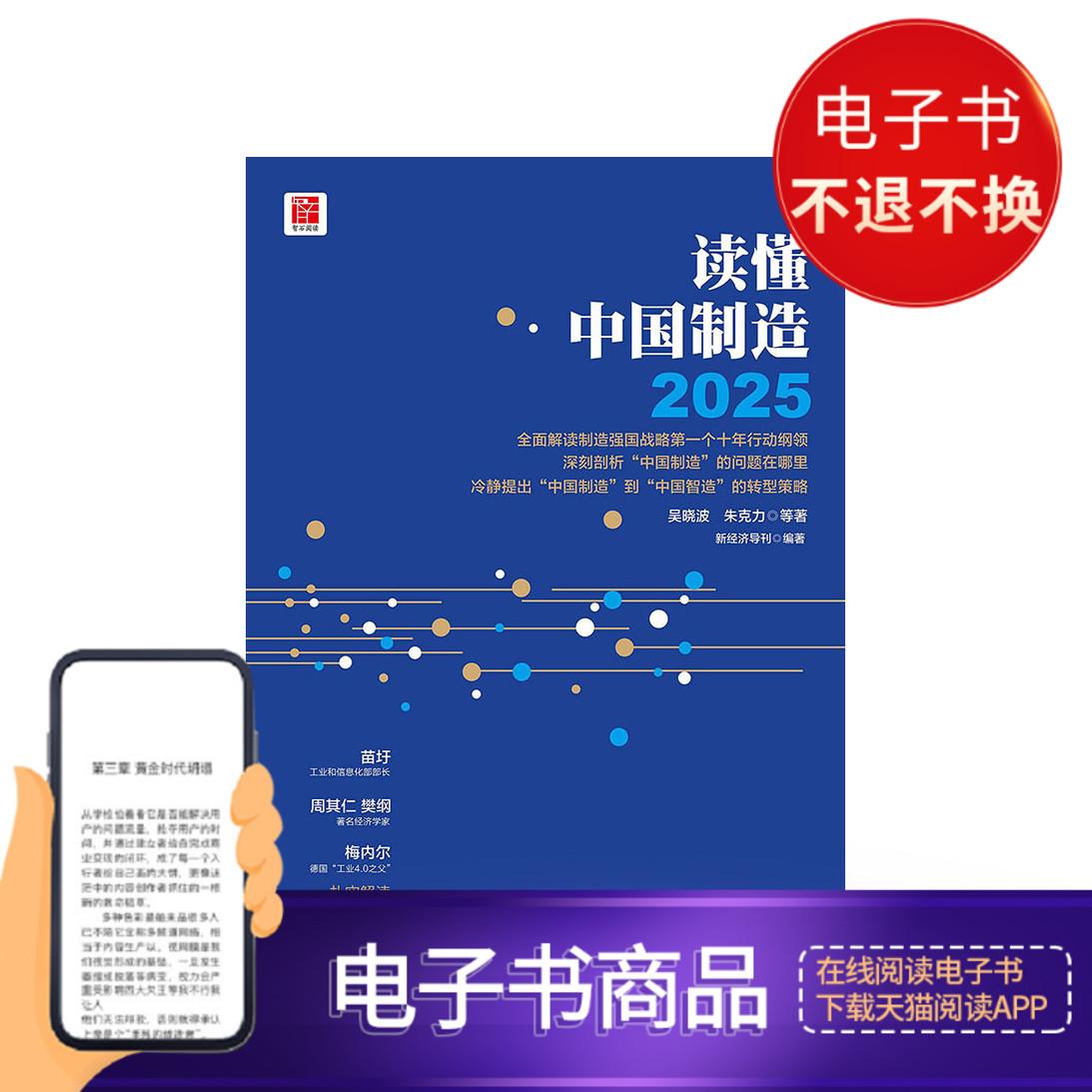 读懂中国制造