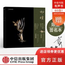 正版畅销图书籍宁波出版社中国古代随笔文学张海华夜遇记