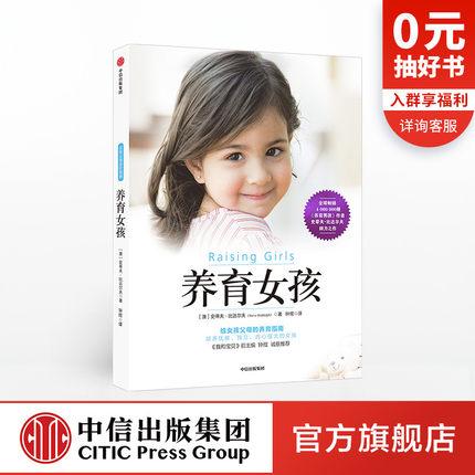 樊登推荐 养育女孩 2020年新版 育儿亲子图书 如何养育女孩书籍 家庭教育女儿青春期女生培养 孩子成长中信出版社正版图书