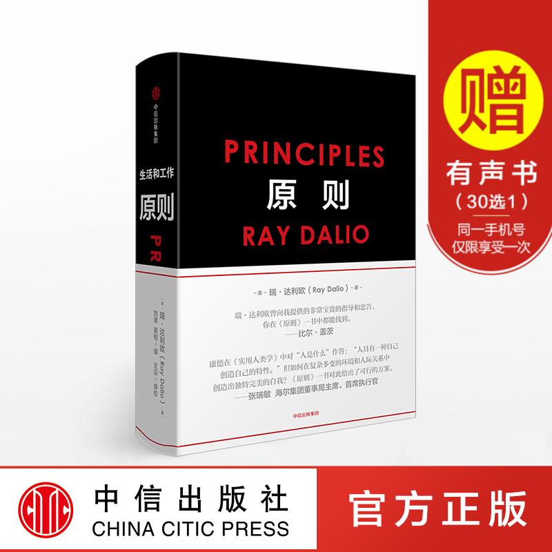 原则 中文版 RayDalio著 principles 瑞 达利欧 雷 达里奥作品 中信出版社 桥水基金爆裂商业管理类书籍 罗振宇跨年演讲推