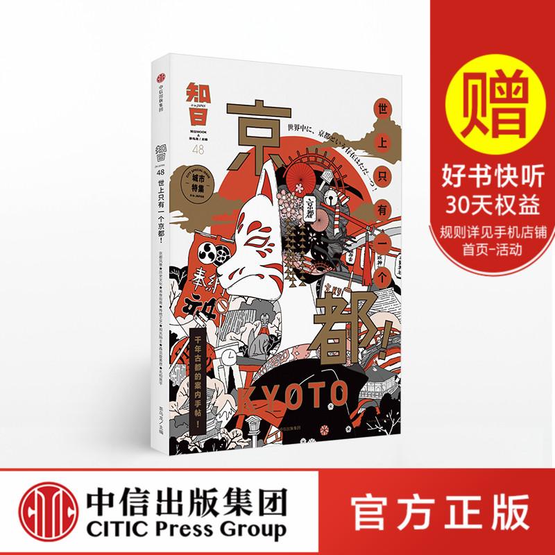 知日48  世上只有一个京都! 中信出版社图书 正版书籍