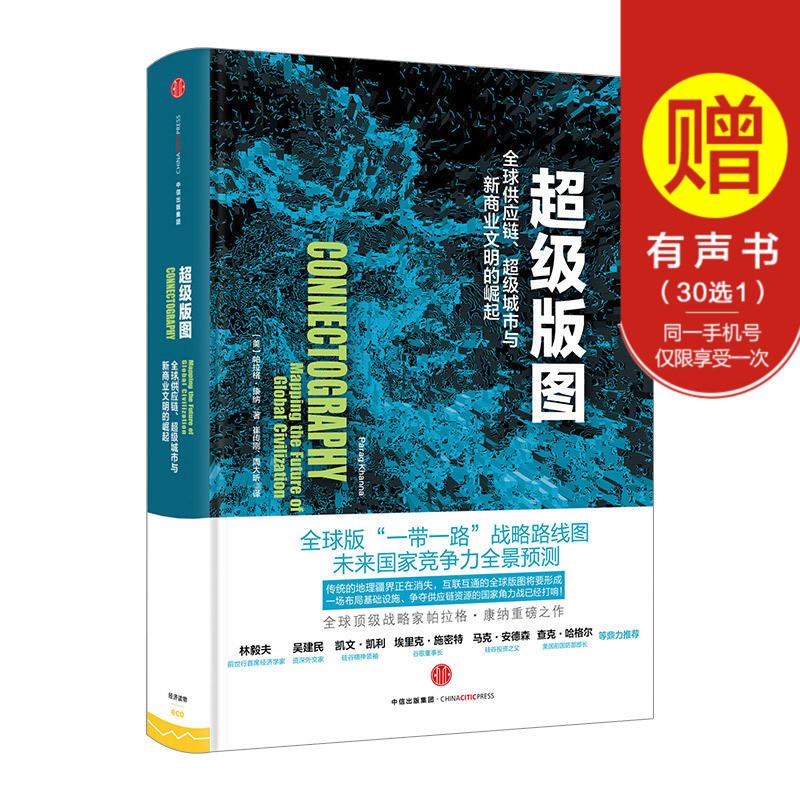 罗振宇 跨年演讲推荐【官方正版包邮】预售 超级版图:全球供应链、超级城市与新商业文明的崛起 一带一路 中信出版社图书