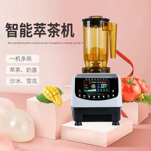 萃茶机冰沙机奶盖三合一松泰碎冰机多功能粹茶机沙冰机商用奶茶店