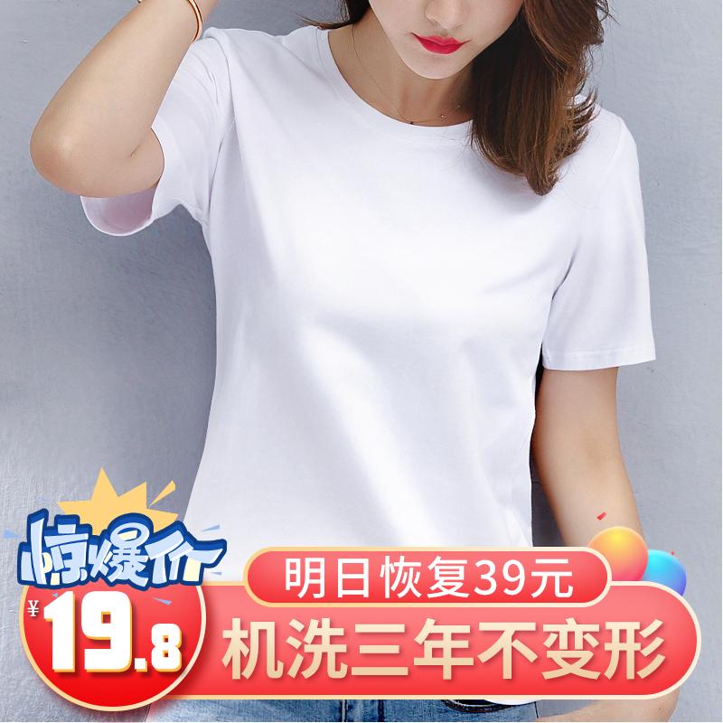 纯棉白色T恤女短袖宽松2021夏季新款纯色打底衫半袖女装上衣t桖