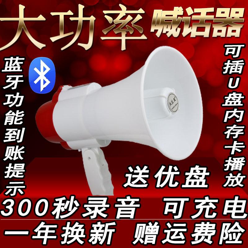 大功率可录音锂电地摊宣传叫卖扩音喇叭大声公户外手持喊话器充电