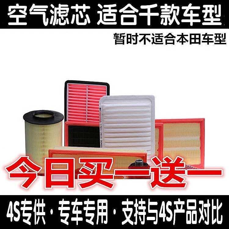 汽车空气滤芯1.5新老款1.6正品原厂1.8空滤1.4t保养空调滤清器格