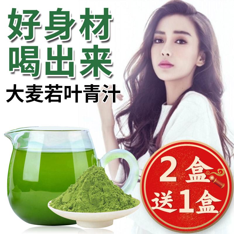 【清肠减肥+瘦身霜】大麦若叶青汁代餐粉青汁瘦身茶产品45g