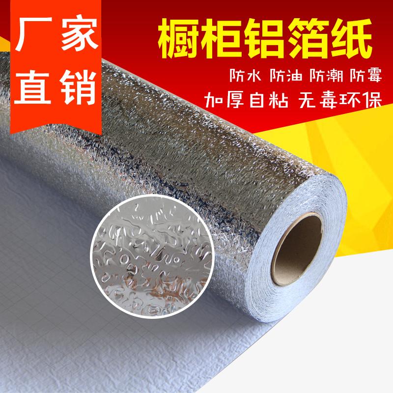 加厚櫥櫃鋁箔紙防水防油防潮自粘廚房抽屜墊櫥櫃貼紙錫紙反光板