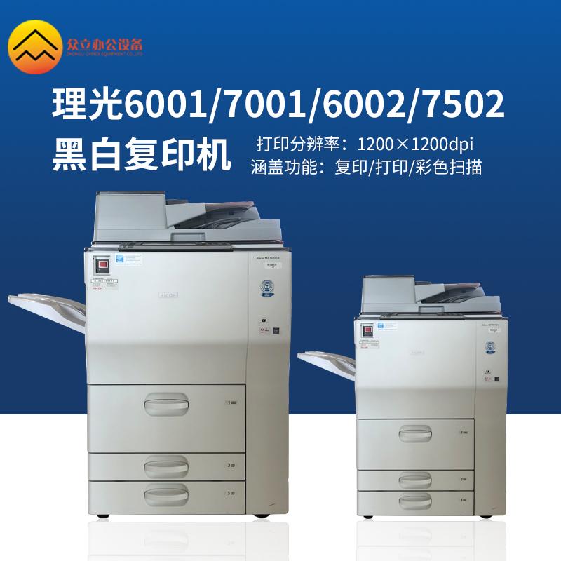 理光6001/7001/6002/7502黑白复印机 众立办公  金创伟业