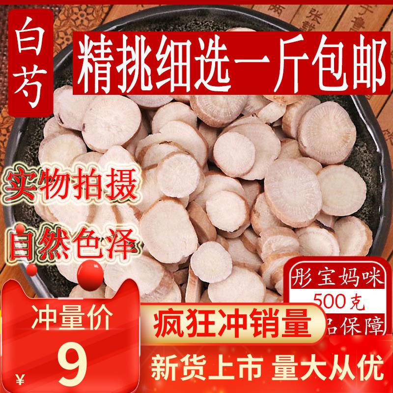 中药材 特级白芍片纯天然野生芍药茶...