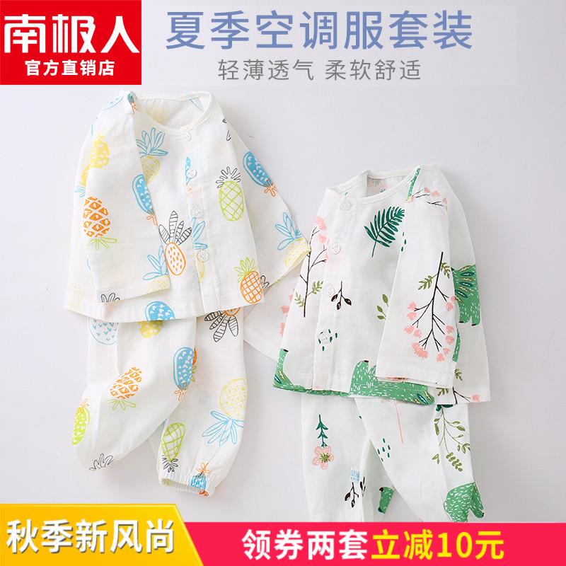 南极人宝宝睡衣夏季薄款长袖纱布内衣套装1-3岁纯棉婴儿空调服