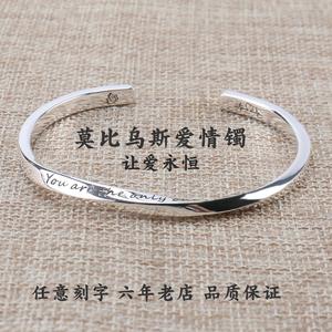 定制刻字999纯银莫比乌斯环情侣手镯一对送男女朋友闺蜜生日礼物