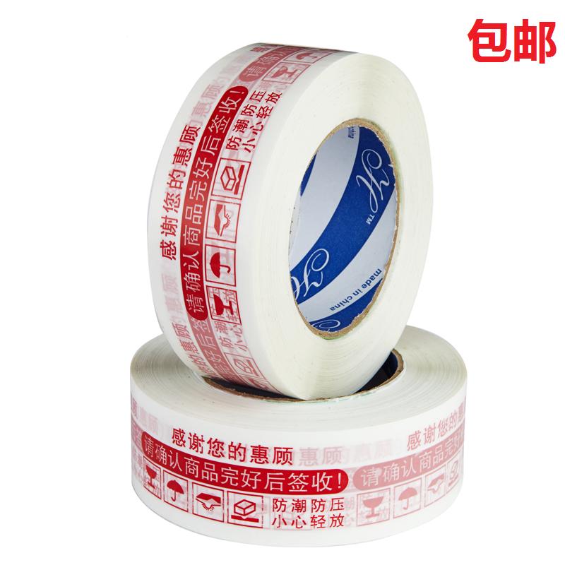 Taobao белый конец красный слово 4.5X2.5 пакет Играть оборудование пакет Экспресс-доставка предупреждений о доставке слово Лента клейкая лента