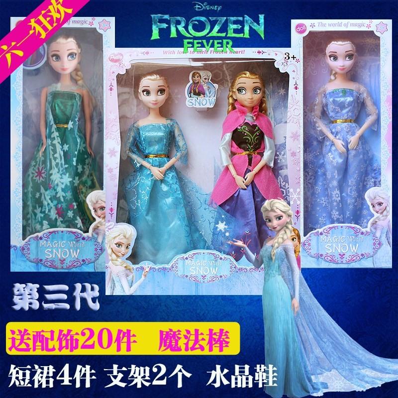 冰雪奇缘娃娃玩具爱莎洋娃娃公主女王艾莎安娜艾沙套装礼盒单个