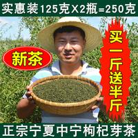 【2018 новый чай】Тушеная бутонная чашка Ningxia speciality Zhongning loquat специальный премиальный loquat чай 250г