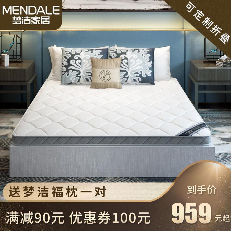 梦洁3e天然椰棕床垫硬垫护脊椎双人薄款1.5m1.8×2.0米定制经济型