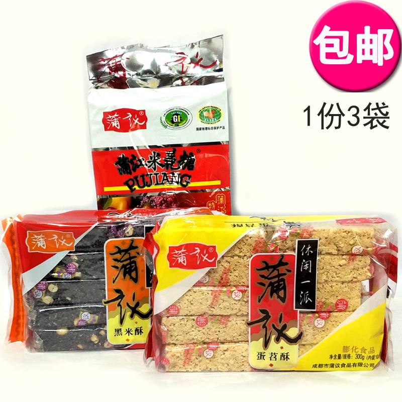 包邮蒲议三件套米花糖+蛋苕酥+黑米酥四川特产蒲江土特产零食糕点