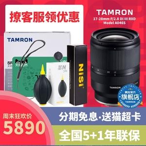 领50元券购买腾龙17-28mm a046索尼微单风光镜头