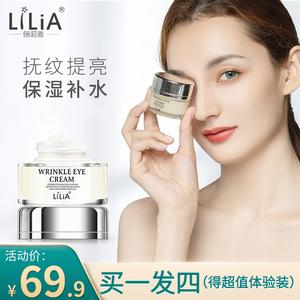 领60元券购买lilia去淡化黑眼圈抗皱细纹眼霜