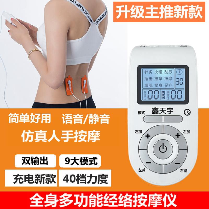 電動按摩器迷你多功能經絡疏通理療頸椎全身電療貼針灸脈沖按摩儀
