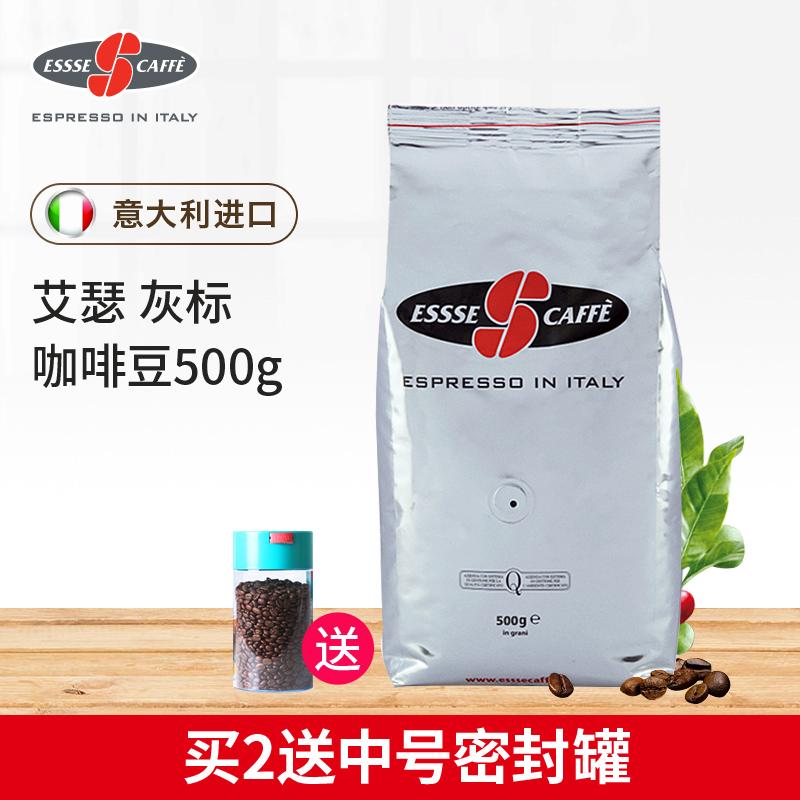 意大利进口咖啡豆 ESSSE艾瑟浓缩进口烘焙香浓咖啡豆灰标500g,可领取5元天猫优惠券
