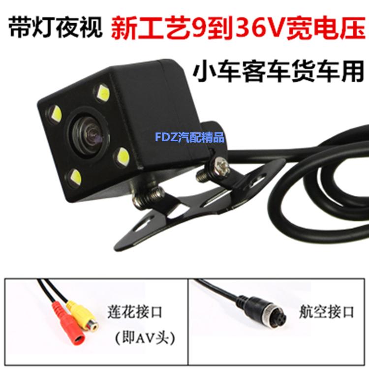 12V-24V汽车车载后视影像系统货车广角CCD夜视防水高清倒车摄像头