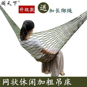 扁平睡网子多用途吊兰网床吊床户外成人网状加粗千椅秋千吊坐椅【