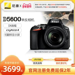 Nikon/尼康 D5600 入门级单反照相机数码高清旅游新手学生款