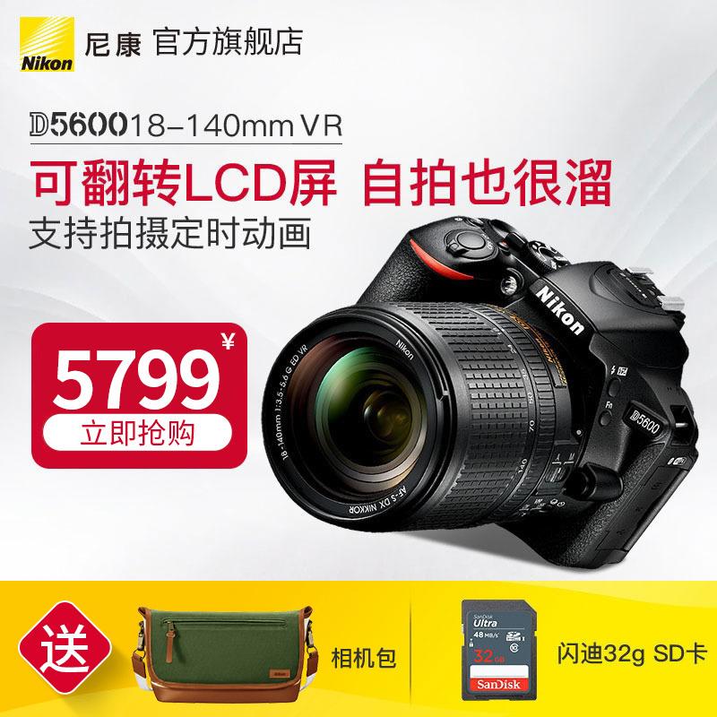 [旗舰店]Nikon/尼康D5600 18-140mmVR 入门级单反照相机 防抖数码 高清旅游女生自拍 官方正品
