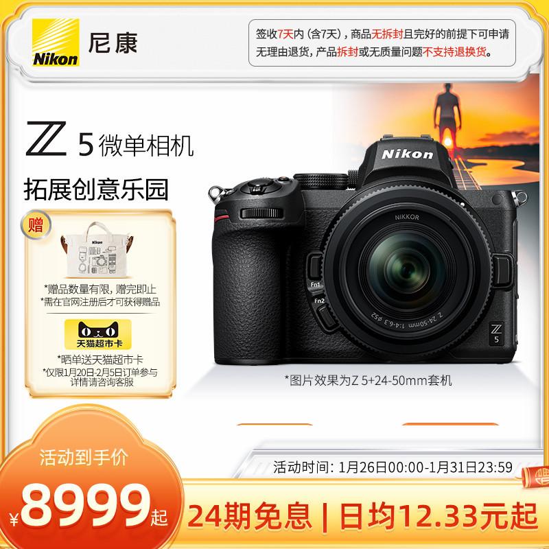 【24期免息】尼康Z5全画幅微单数码相机精致小巧轻量化机身双卡槽