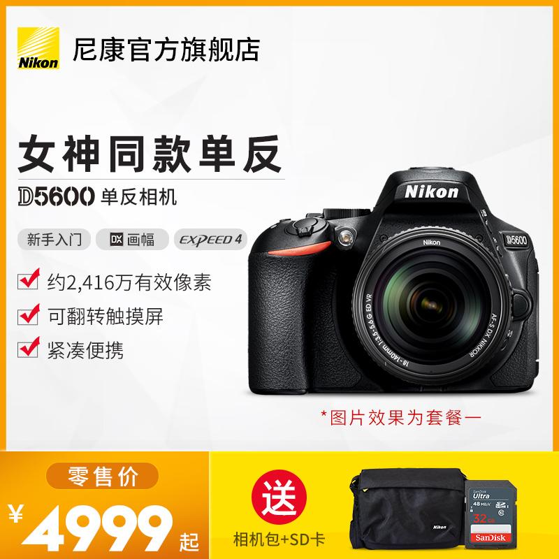 Nikon/尼康 D5600入门级单反照相机数码高清旅游新手学生款旗舰店